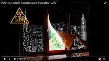 Рулонные шторы с перфорацией (Ночной город) в Саратове