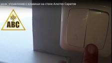 Видео рольставен с управлением от клавиши на стене