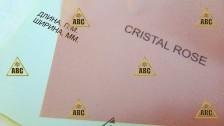 ARM (PVC ROSE) Crystal Pink (Розовый иней) - Нанесение пленки в Саратове