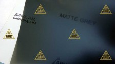ARM MATTE GREY - Нанесение пленки в Саратове