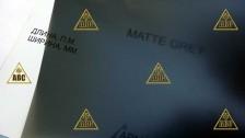 Sun Matte Grey - Нанесение матовой пленки в Саратове