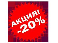 Скидки до 20% на жалюзи и рулонные шторы в Саратове